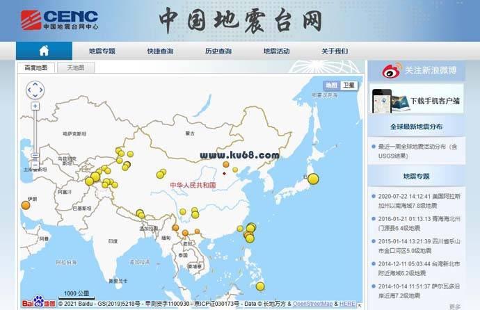 中国地震台网:地震信息,地震监测数据