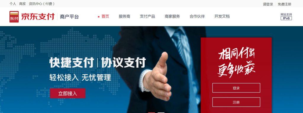 京东支付:京东网银在线支付产品