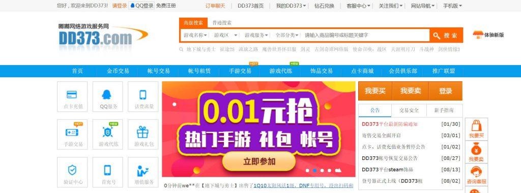 DD373:嘟嘟网络游戏交易平台