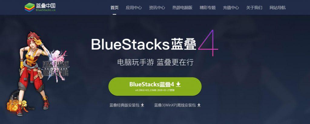 BlueStacks:手机蓝叠安卓模拟器