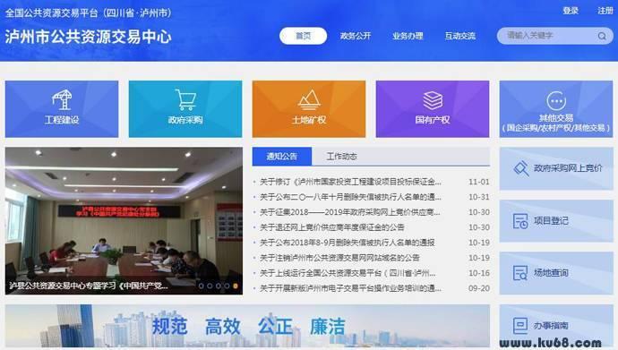 泸州市公共资源交易网:泸州市公共资源交易服务中心公共资源交易平台