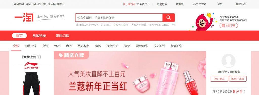一淘网:阿里巴巴促销返利导购平台