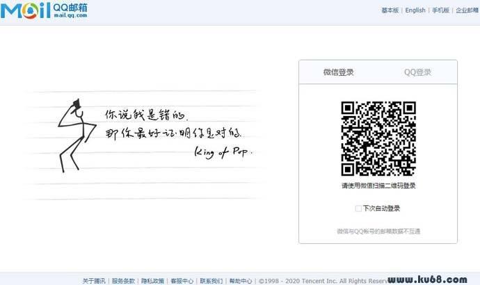 QQ邮箱:腾讯QQ旗下免费电子邮件