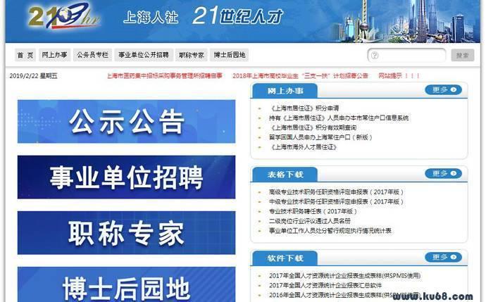 21世纪人才网:上海市21世纪人才网