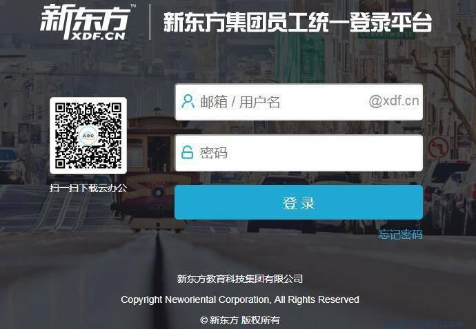 新东方邮箱:新东方邮件系统登录平台