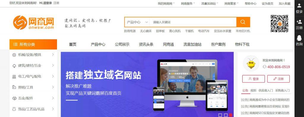 网商网:正品商机B2B电子商务服务
