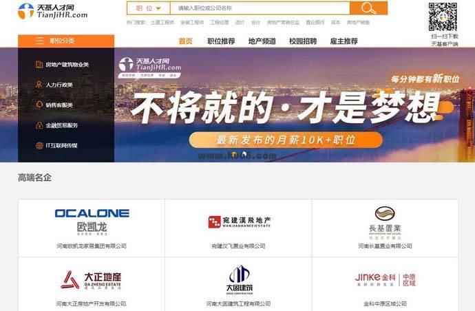天基人才网:河南郑州专业人才求职招聘网站