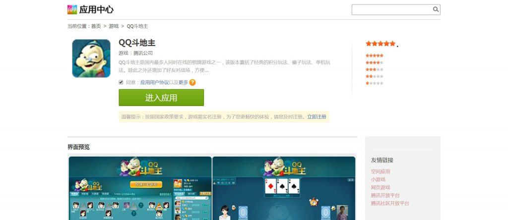QQ斗地主:腾讯在线扑克棋牌游戏