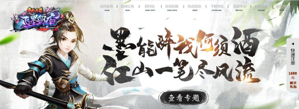 武林外传:免费Q版3D武侠网游
