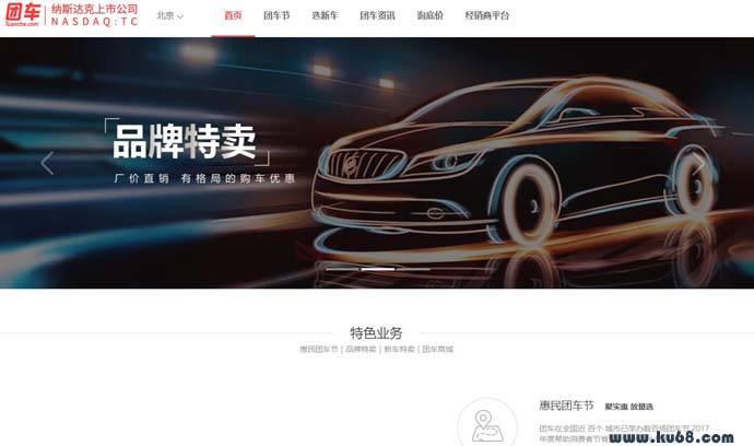 团车网:汽车交易和服务平台