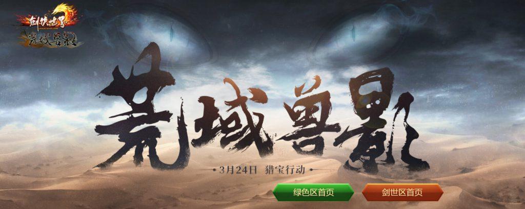 剑侠世界:角色扮演客户端游戏