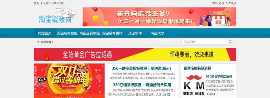 小贤装修网:免费的淘宝装修平台