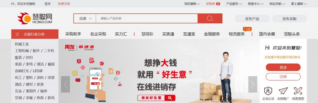 慧聪网:B2B电子商务采购服务平台
