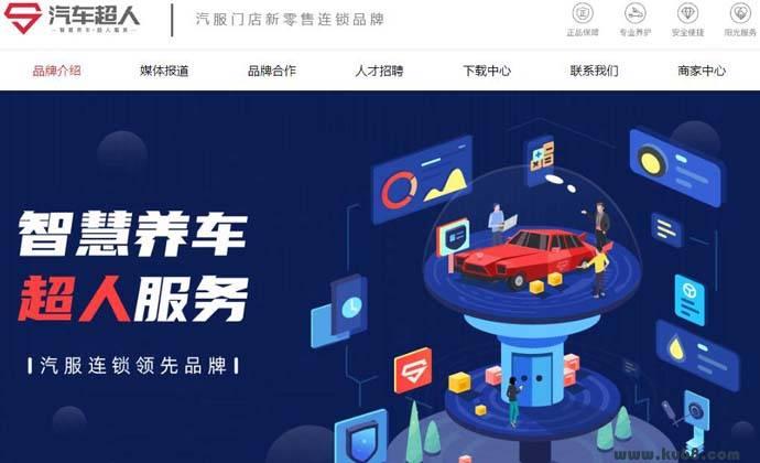 汽车超人:汽车服务门店新零售连锁品牌