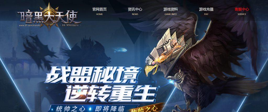 暗黑大天使:西方魔幻RPG网页游戏