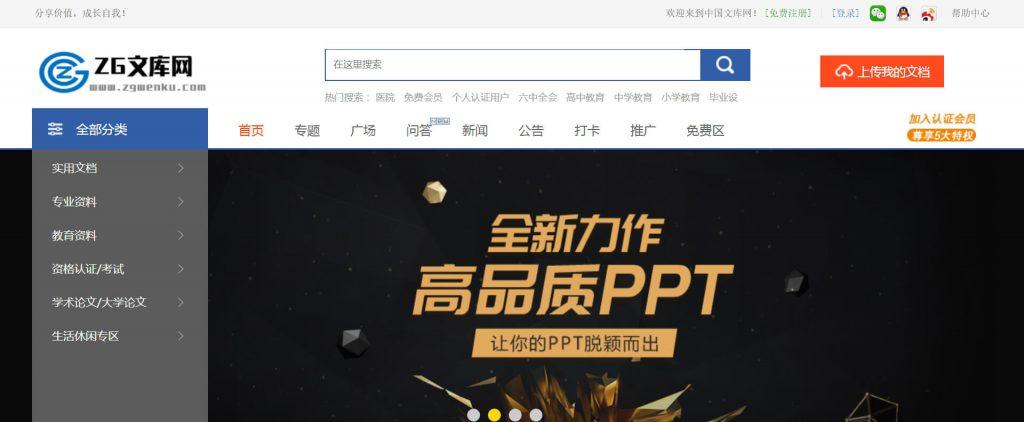 ZG文库网:中国在线文档交易平台