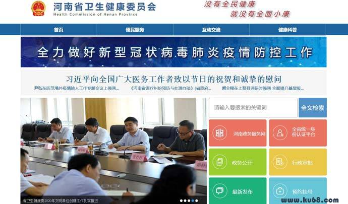 河南人口:河南省人口和计划生育委员会