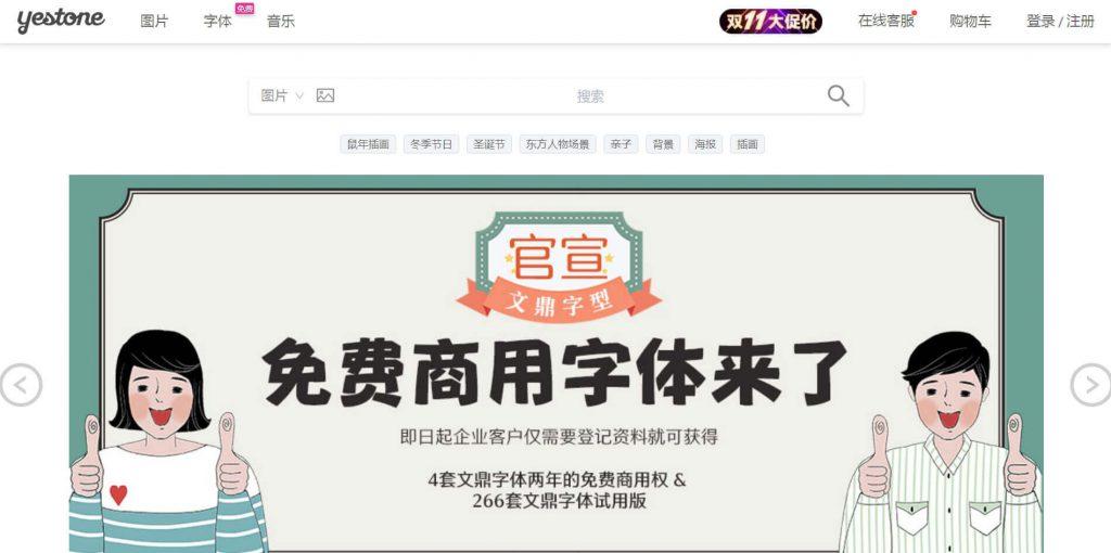 Yestone:邑石网正版图片视觉内容提供商