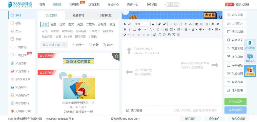 365编辑器:图文美化公众号内容编辑