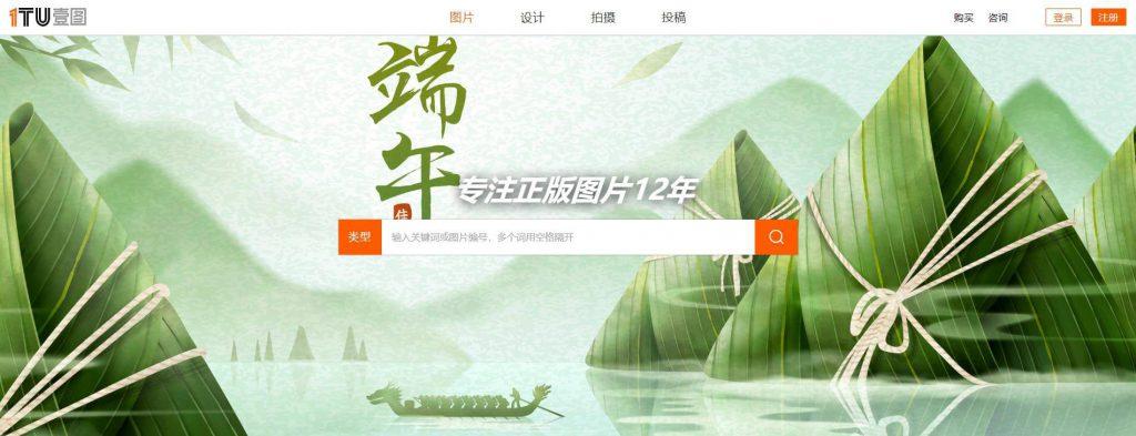 壹图网:中文微利正版图片素材库