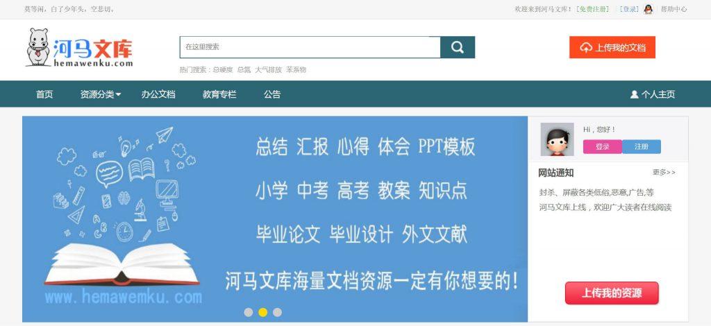 河马文库:在线文档资料存储分享平台