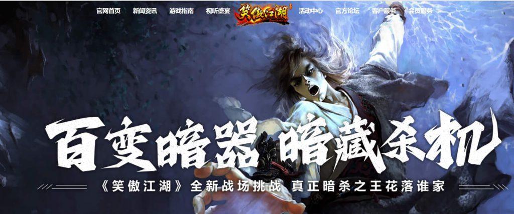 笑傲江湖:online3D武侠网络游戏