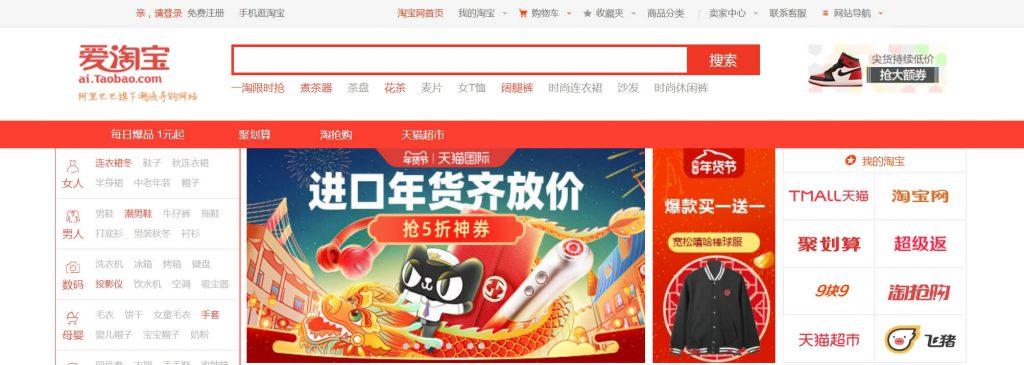 爱淘宝:阿里巴巴购物分享返利网站