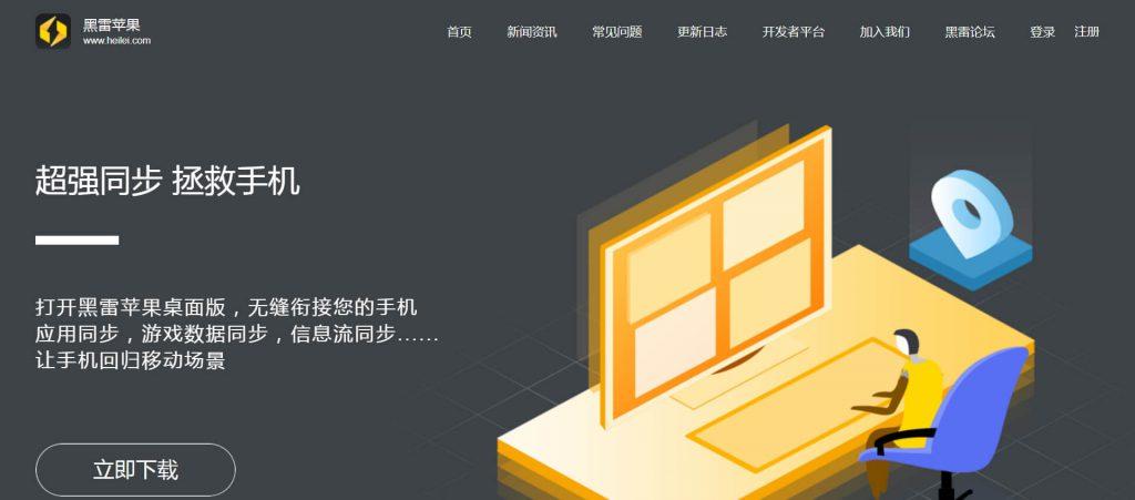 黑雷模拟器:苹果ios游戏模拟器