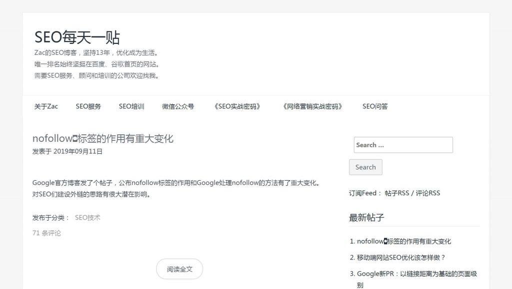 SEO每天一贴:Zac中文SEO优化博客