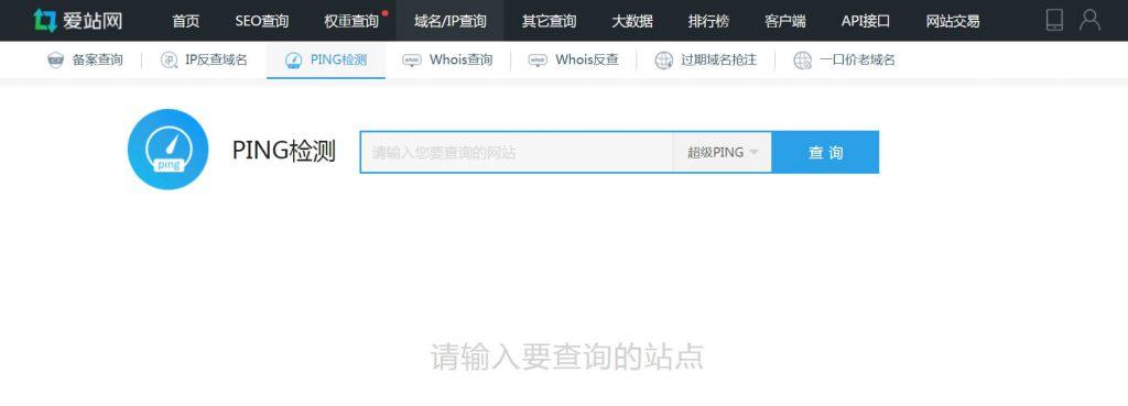 爱站网站测速:在线PING检测工具