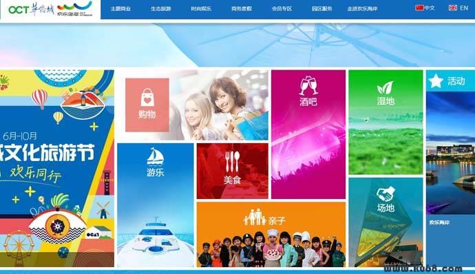 欢乐海岸:深圳欢乐海岸AAAAA级旅游景区