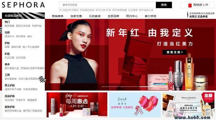 SEPHORA_丝芙兰:丝芙兰官网,国际化妆品在线商城