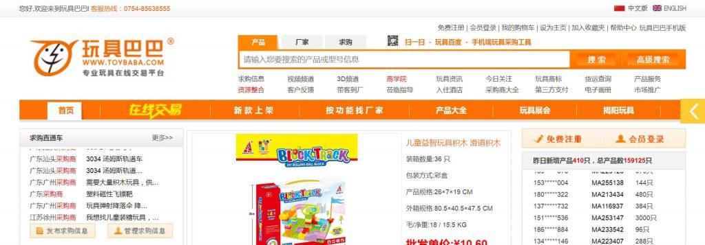 玩具巴巴:玩具贸易B2B批发平台