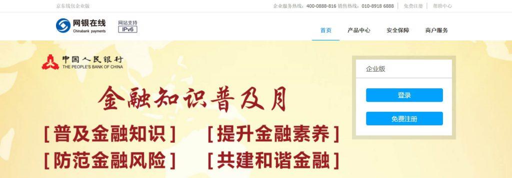 网银在线:京东电子商务第三方支付专家
