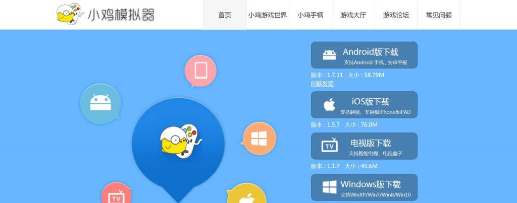 小鸡模拟器:安卓苹果ios游戏模拟器