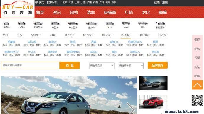 佰咖汽车:汽车报价、导购、评测、资讯交流平台