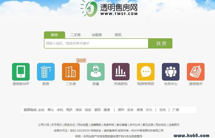 透明售房网:杭州透明售房网,专业权威的房产信息综合门户