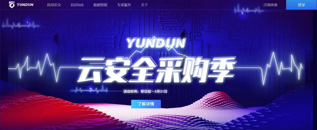 YunDun:上海云盾互联网安全专家