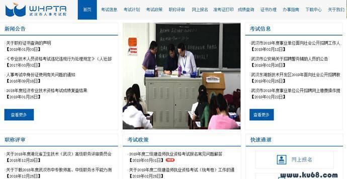 武汉人事考试网:武汉市人事考试院,人事考试中心