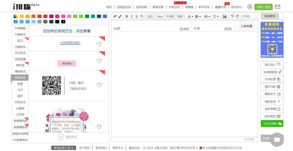 i排版:微信公众号文章编辑软件