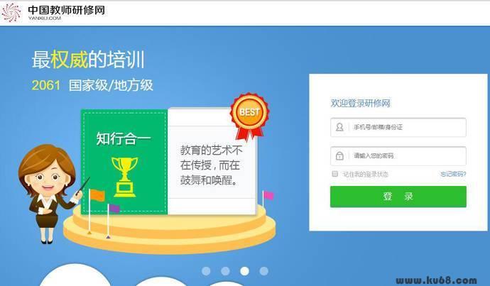 研修网:教师研修网,中国教师协作互助学习平台