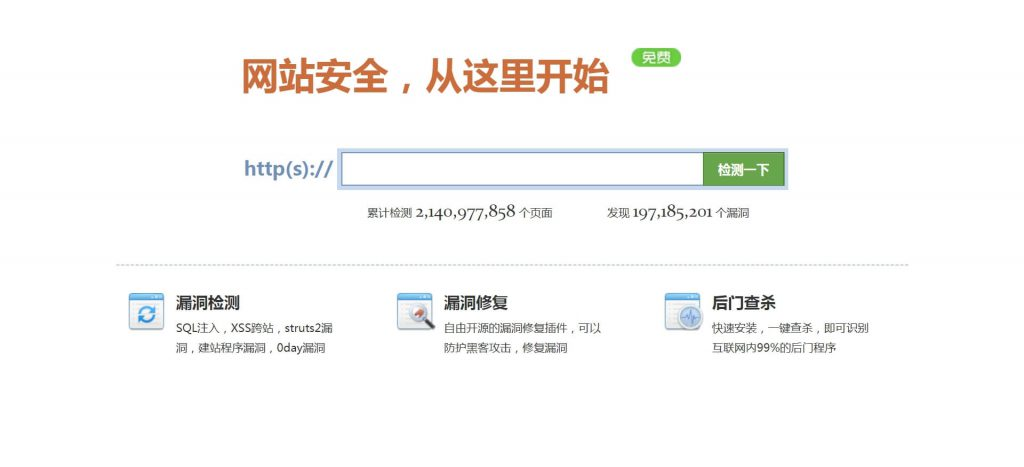 网站安全检测:在线漏洞扫描修复