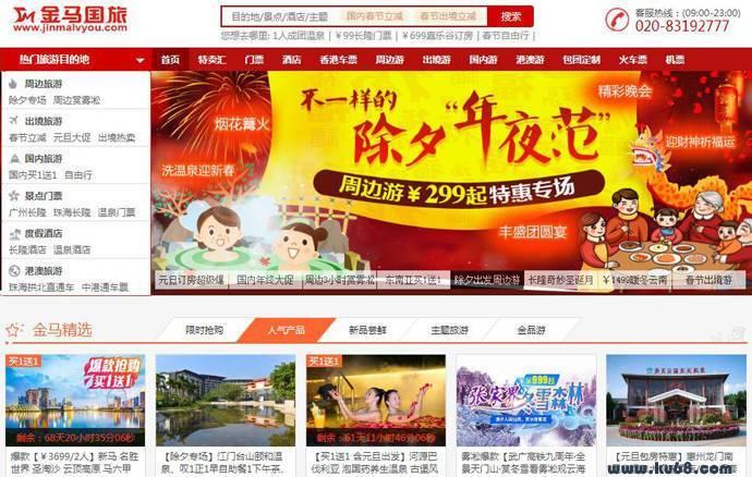 金马国旅:广州市金马国际旅行社