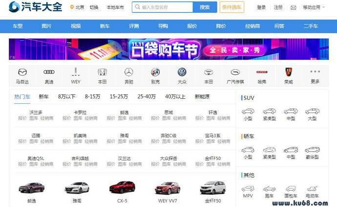 行圆汽车大全:汽车流通领域智能化运营产业互联网平台