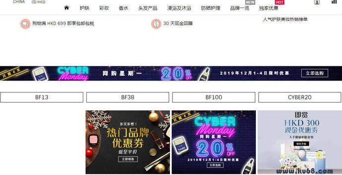 玫丽网:国际知名品牌化妆护肤品商城