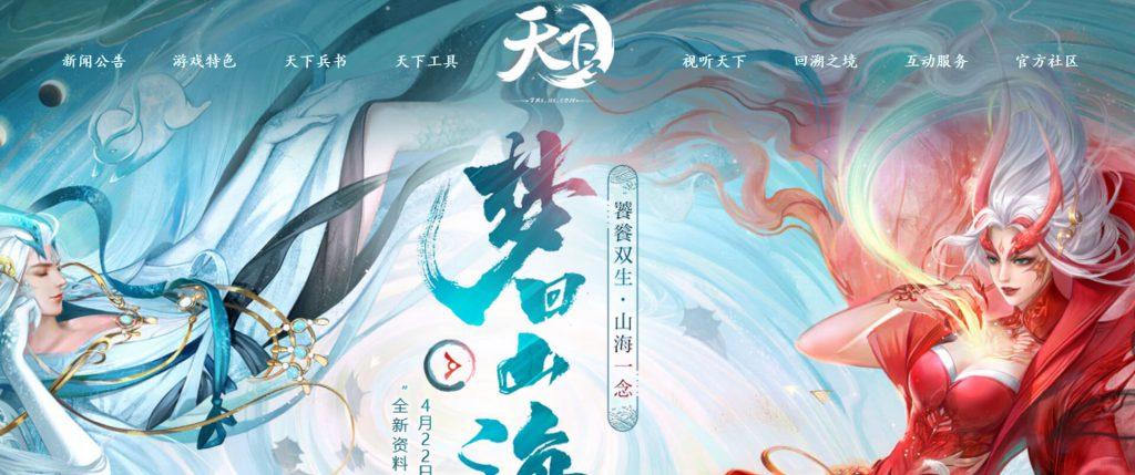 天下3:东方玄幻仙侠网络游戏