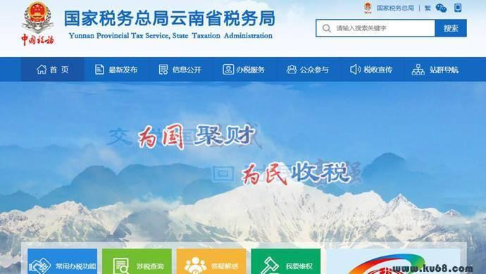 云南国税:云南国税网上申报/开票系统、涉税查询