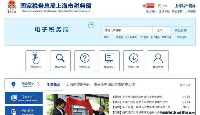 上海税务局:国家税务总局上海市税务局
