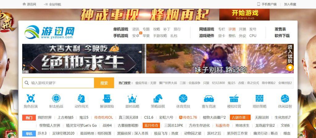 游迅网:单机游戏资讯和游戏资源网站