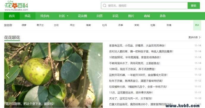 花百科:养花爱好者记录分享的平台
